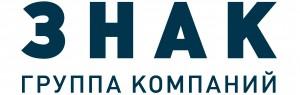 ЗНАК_лого