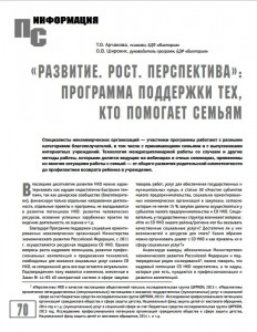 статья ррп