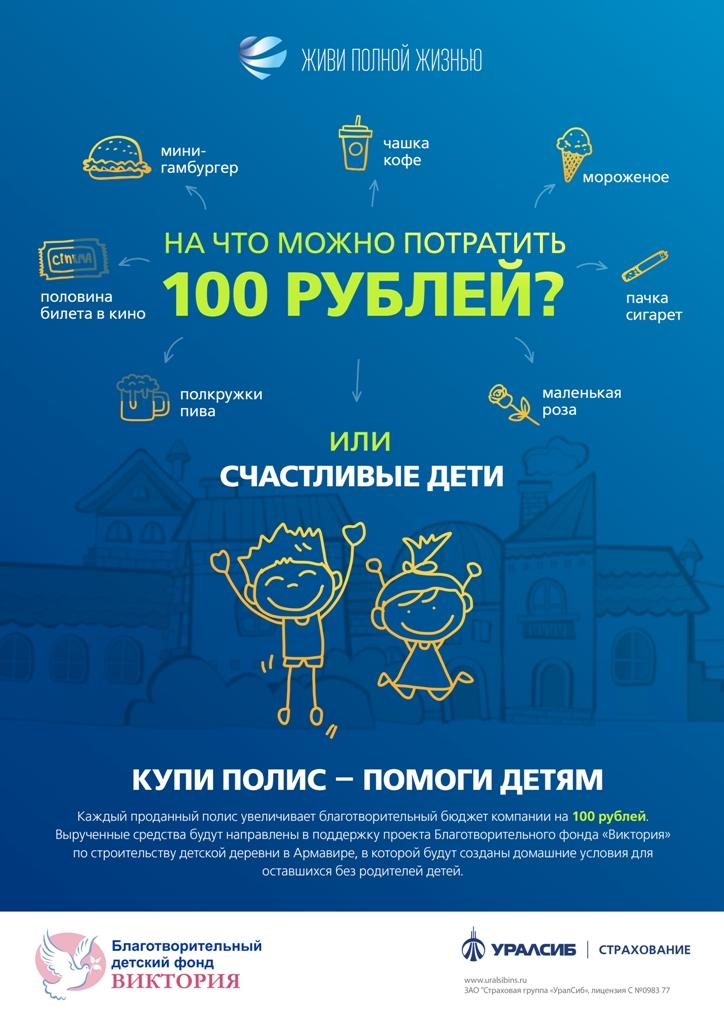 ot-serdca_leaflet_A4_v7 low