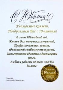 Юбилей Детскому дому - 75 лет - Фестиваль педагогических идей 60