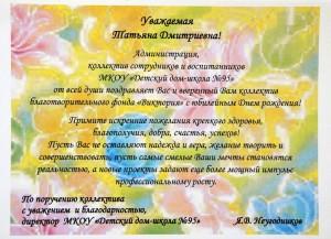 Юбилей Детскому дому - 75 лет - Фестиваль педагогических идей