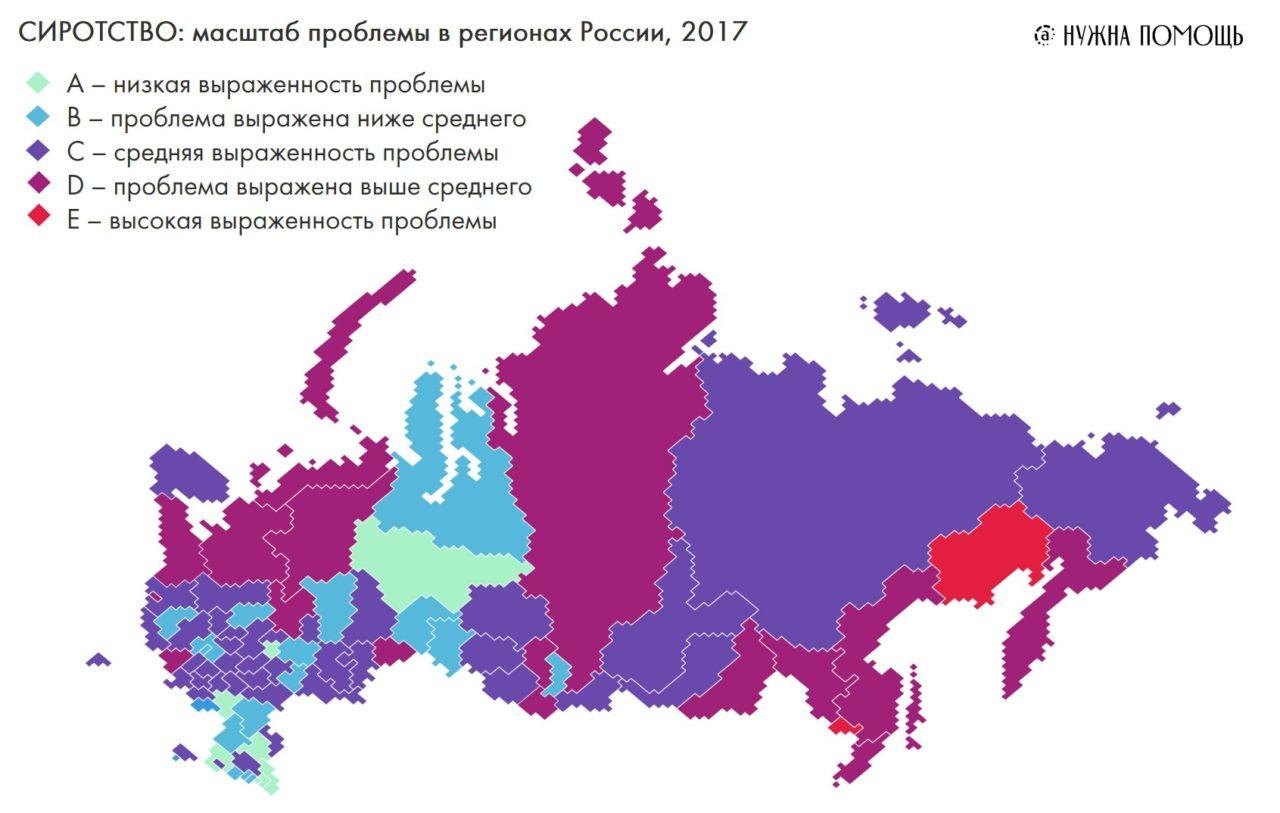 Sirotstvo_v_regionakh_2017-1280x813