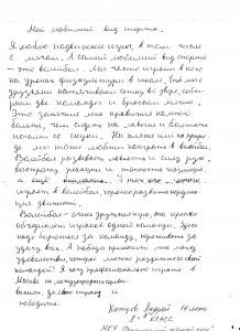 Дорогино Копцов