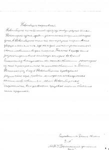 Дорогино Сорокин