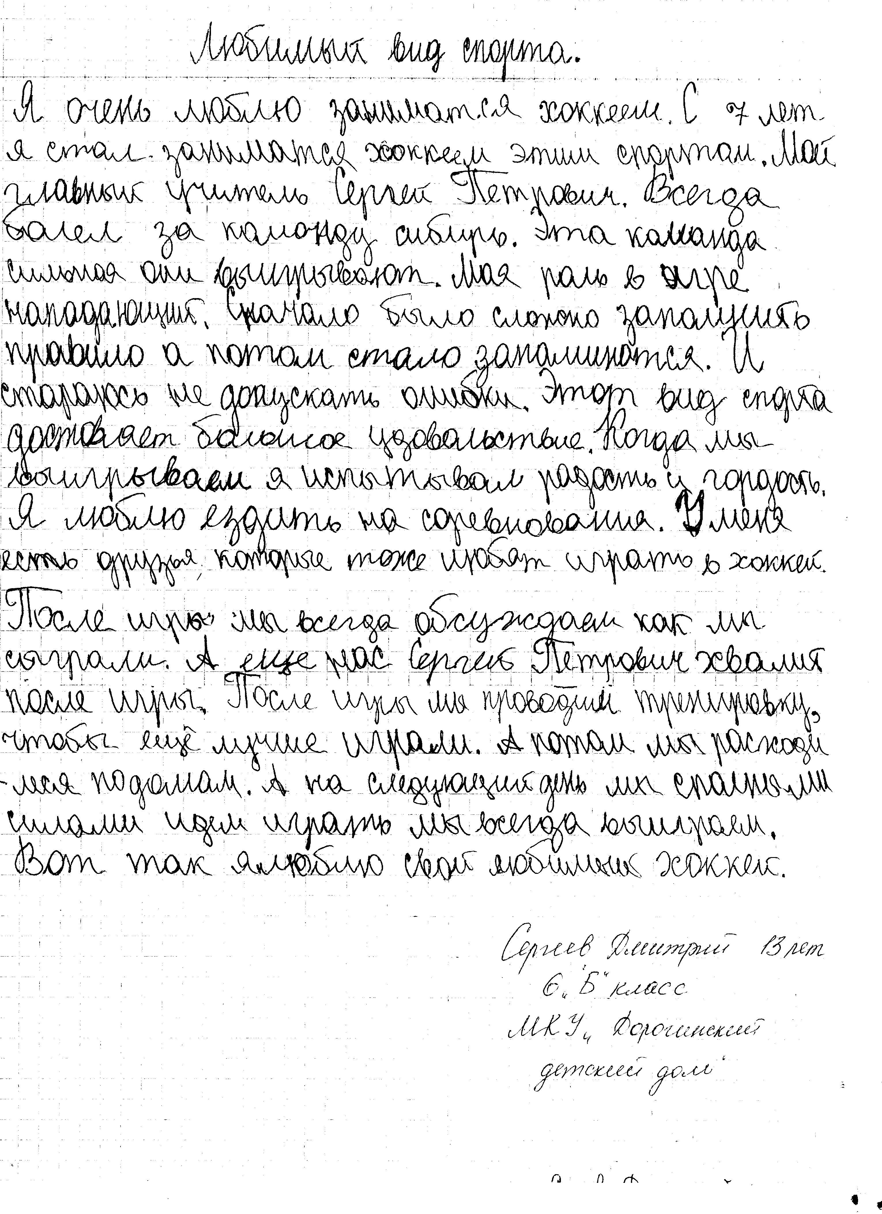 Дорогино_Сергеев