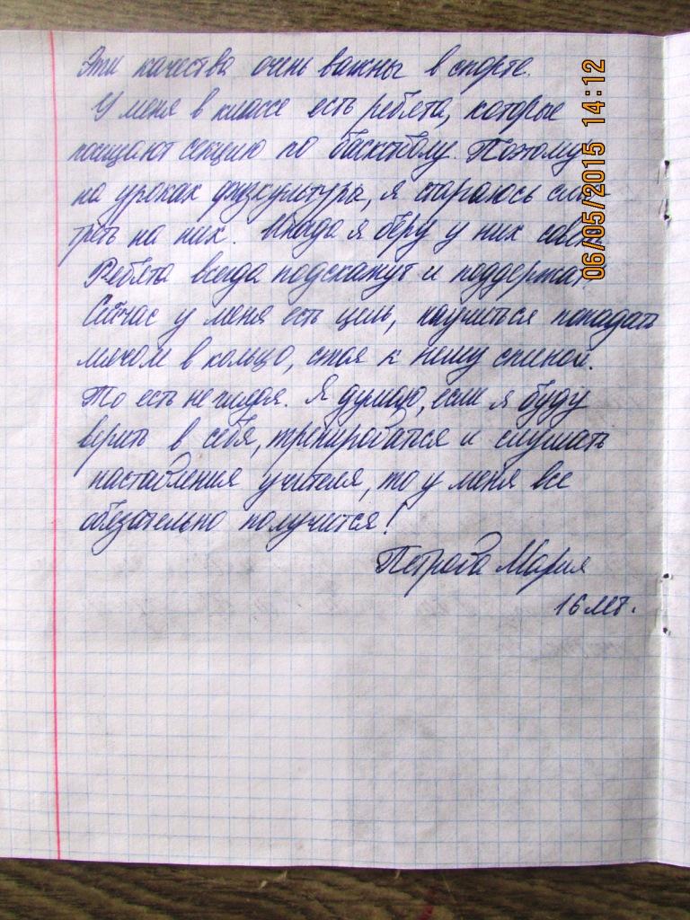 Петрова М2