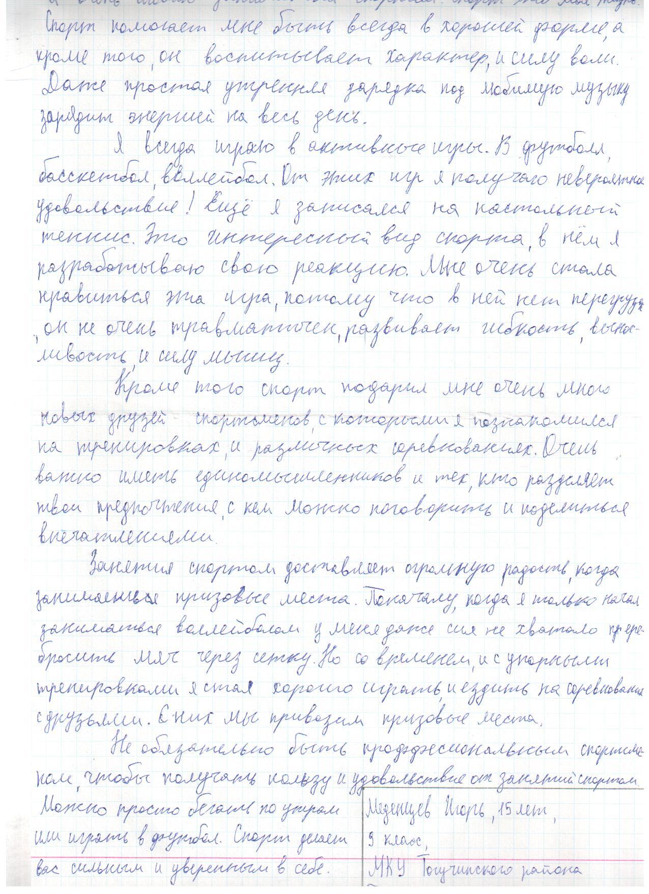 Тогучин Меденцев Игорь