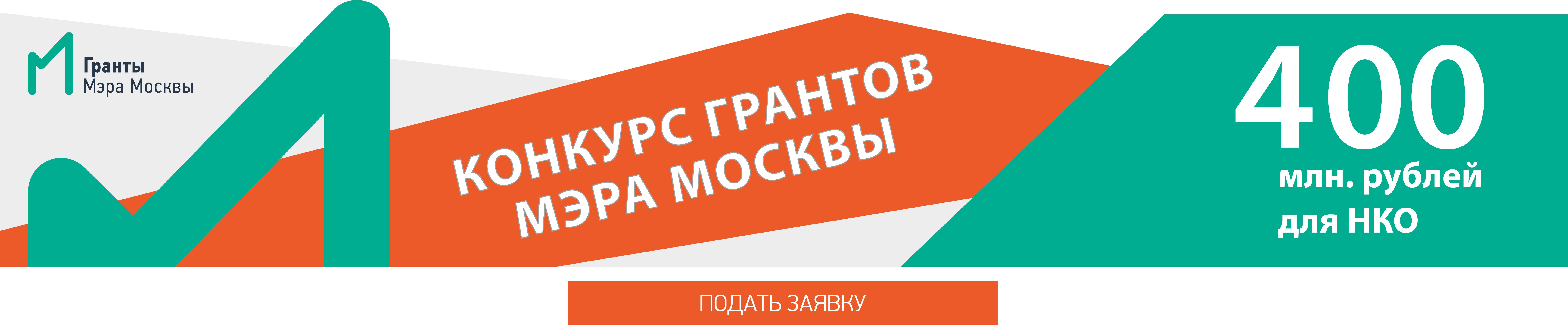 Конкурс грантов Мэра Москвы